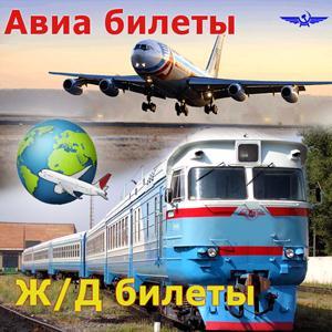 Авиа- и ж/д билеты Северо-Курильска