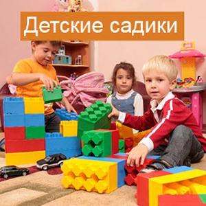 Детские сады Северо-Курильска