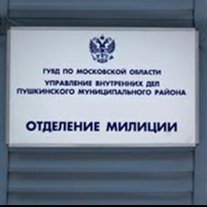 Отделения полиции Северо-Курильска