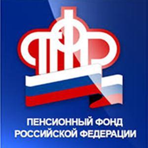 Пенсионные фонды Северо-Курильска