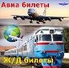 Авиа- и ж/д билеты в Северо-Курильске