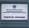 Отделения полиции в Северо-Курильске