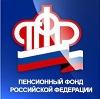 Пенсионные фонды в Северо-Курильске